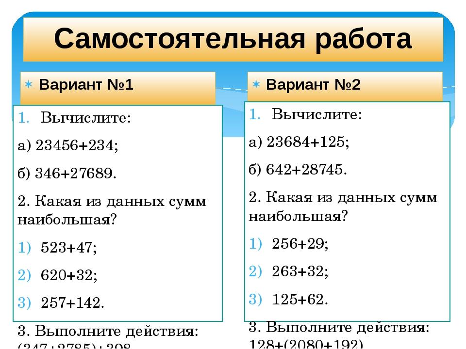 Самостоятельная работа Вариант №1 Вычислите: а) 23456+234; б) 346+27689. 2. К...