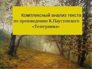 Комплексный анализ текста по произведению К.Паустовского «Телеграмма»