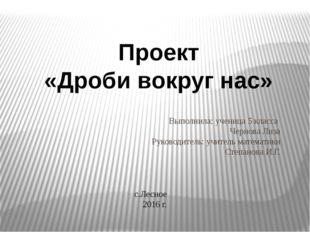 Выполнила: ученица 5 класса Чернова Лиза Руководитель: учитель математики Сте