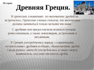 В греческих сочинениях по математике дробей не встречалось. Греческие ученые