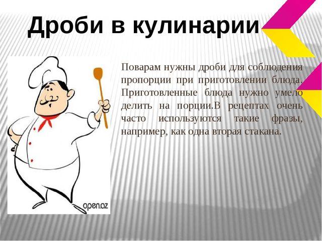 Поварам нужны дроби для соблюдения пропорции при приготовлении блюда. Пригото...