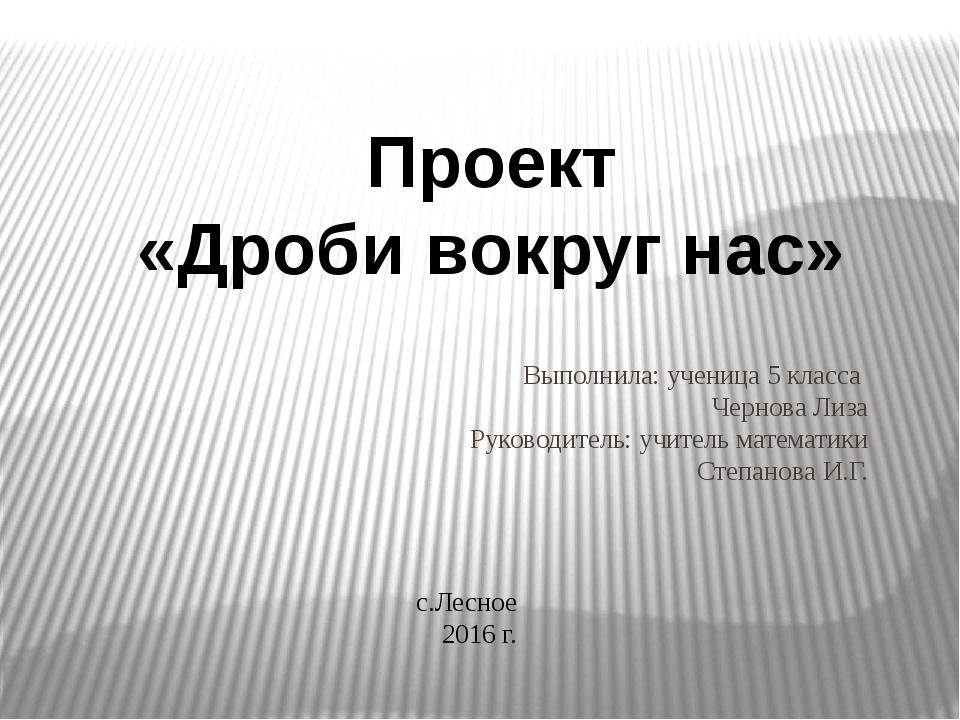 Выполнила: ученица 5 класса Чернова Лиза Руководитель: учитель математики Сте...