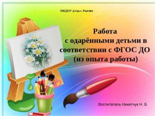 МКДОУ д/сад с. Рысево Работа с одарёнными детьми в соответствии с ФГОС ДО (из