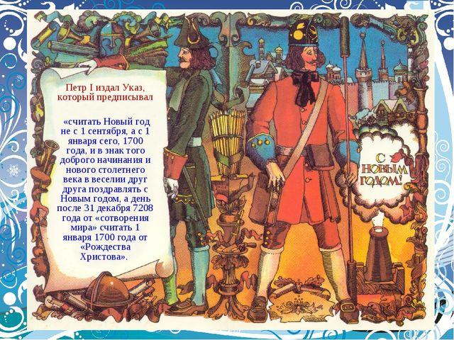 Петр I издал Указ, который предписывал «считать Новый год не с 1 сентября, а...