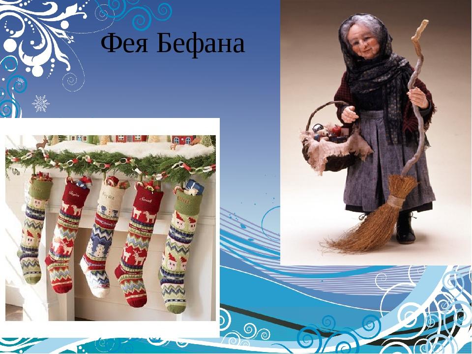 Фея Бефана