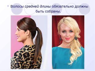 Волосы средней длины обязательно должны быть собраны.