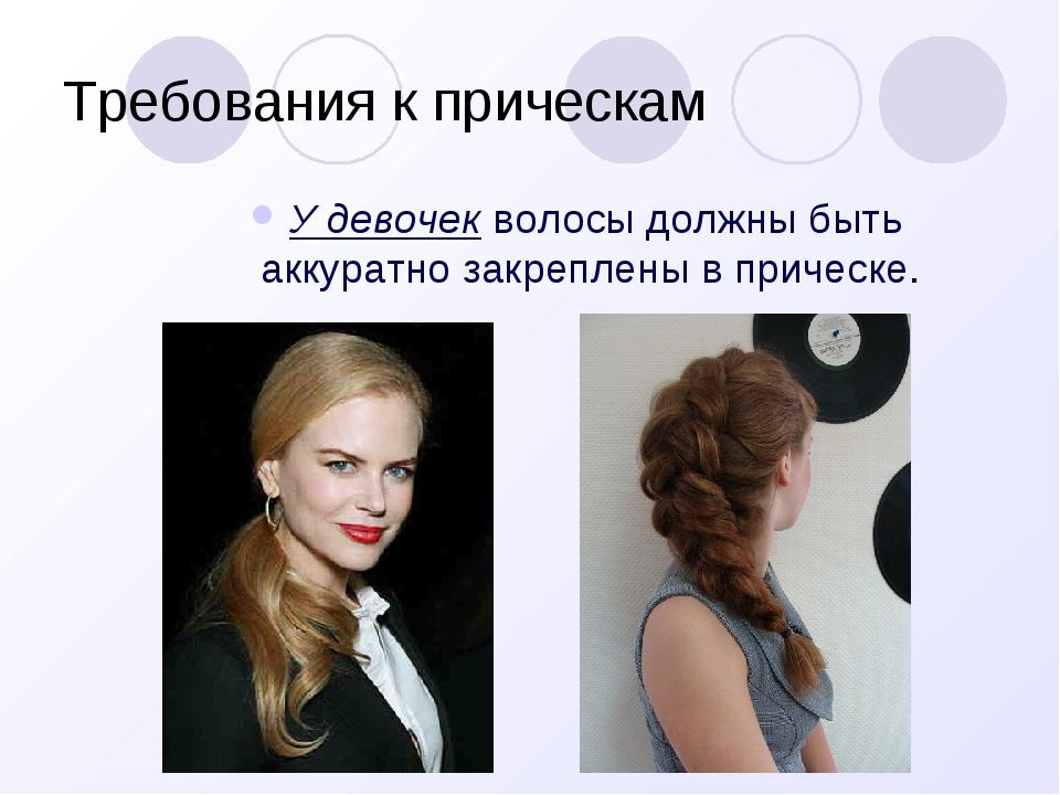 Требования к прическам У девочек волосы должны быть аккуратно закреплены в пр...