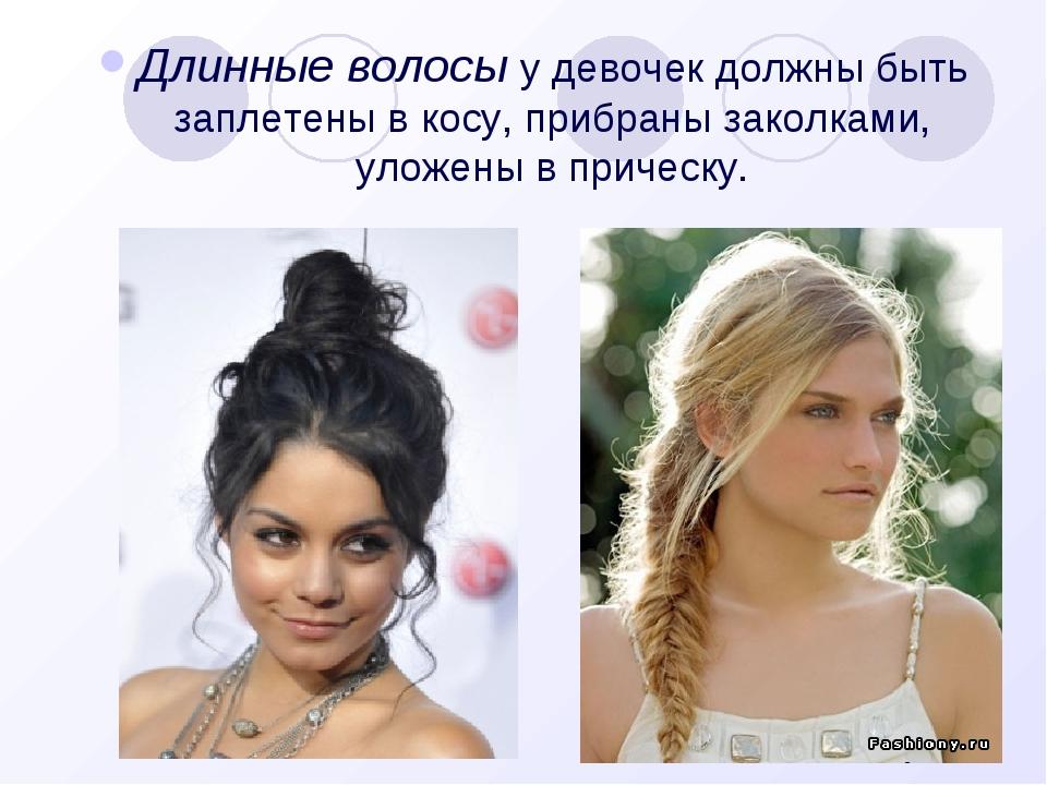 Длинные волосы у девочек должны быть заплетены в косу, прибраны заколками, ул...
