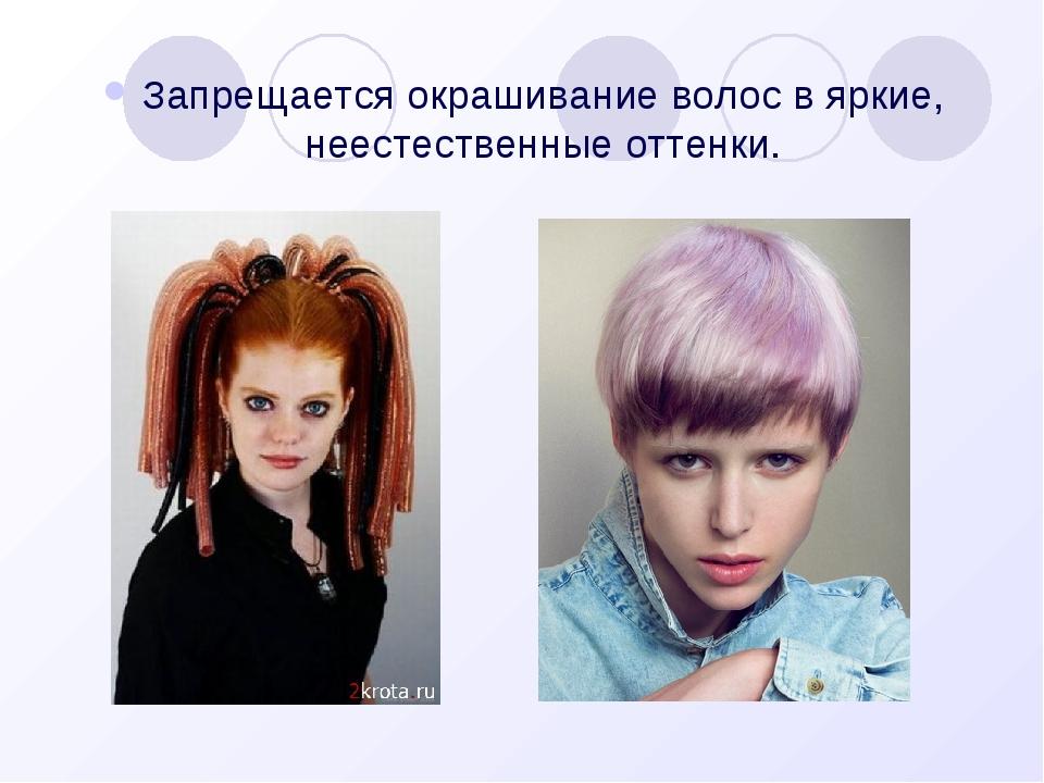 Запрещается окрашивание волос в яркие, неестественные оттенки.