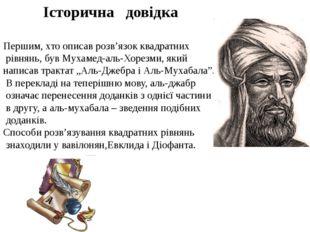 Історична довідка Першим, хто описав розв'язокквадратних рівнянь, був Мухам