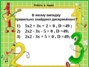 5х2 + 3х + 2 = 0 , D =49 ; 2х2 - 3х - 5 = 0 , D =49; 2х2 - 3х + 5 = 0 , D =4