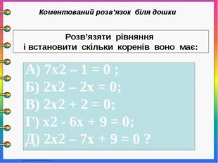 Коментований розв'язок біля дошки Розв'язяти рівняння і встановити скільки к