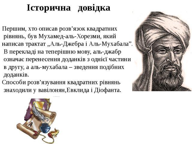 Історична довідка Першим, хто описав розв'язокквадратних рівнянь, був Мухам...
