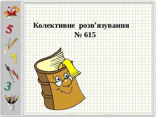 Колективне розв'язування № 615