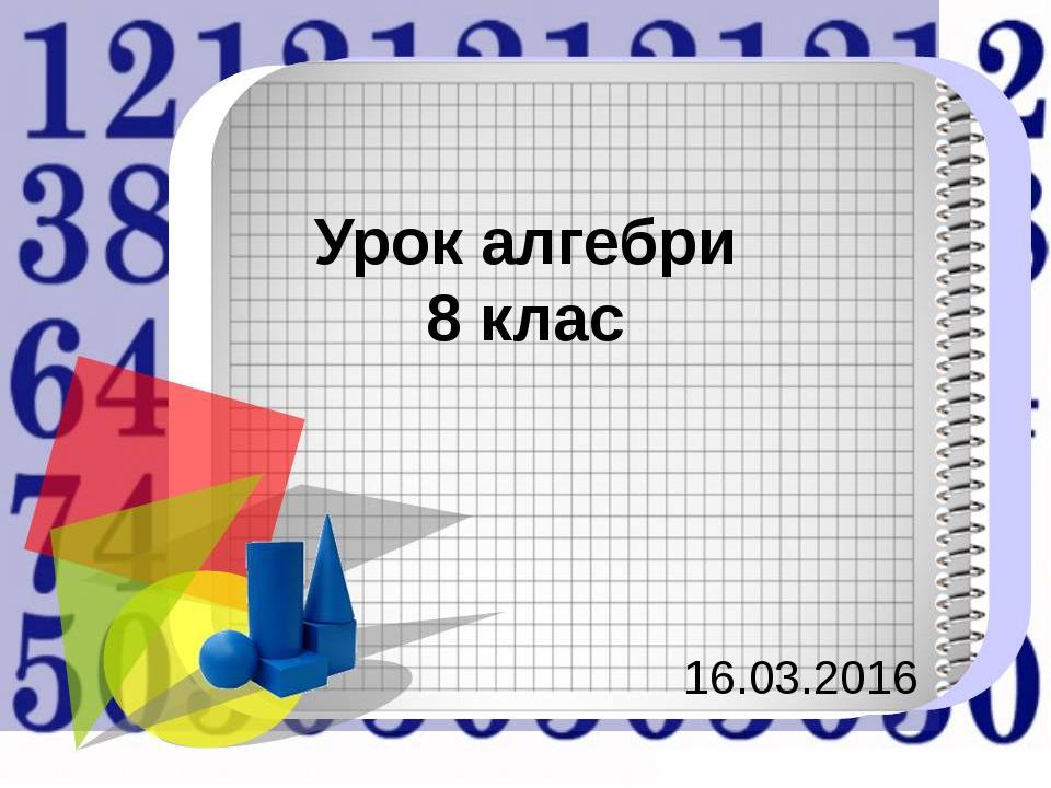 Урок алгебри 8 клас 16.03.2016