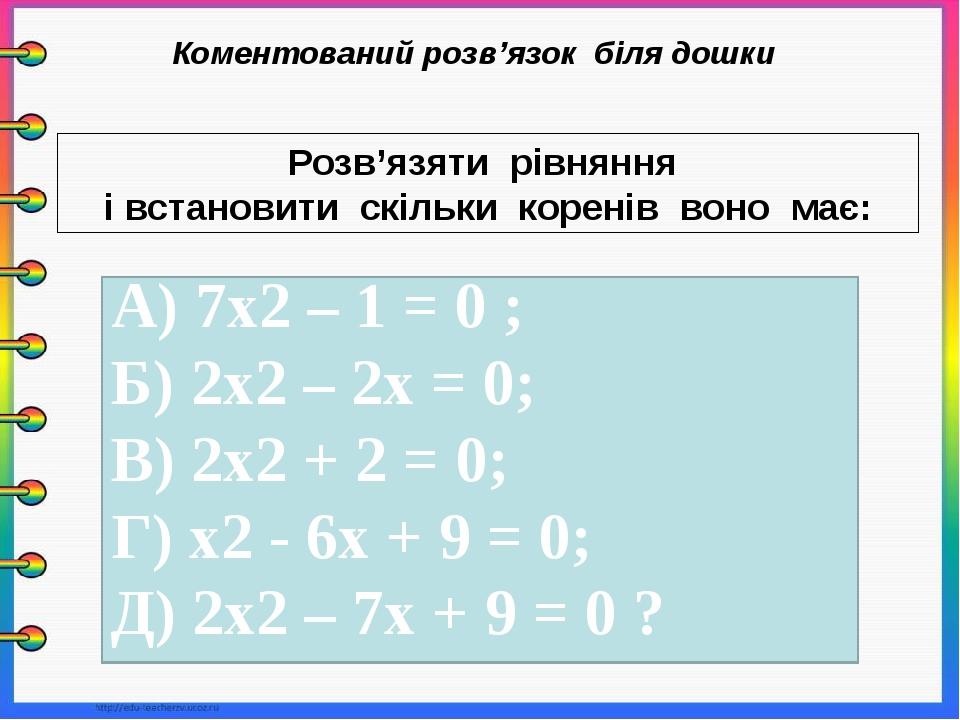 Коментований розв'язок біля дошки Розв'язяти рівняння і встановити скільки к...