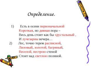Определение. 1) Есть в осени первоначальной  Короткая, но дивная по
