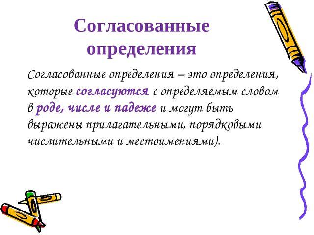Согласованные определения Согласованные определения – это определения, которы...