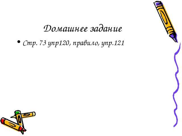 Домашнее задание Стр. 73 упр120, правило, упр.121
