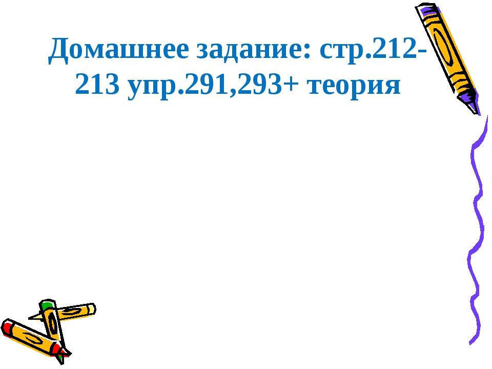 Домашнее задание: стр.212-213 упр.291,293+ теория