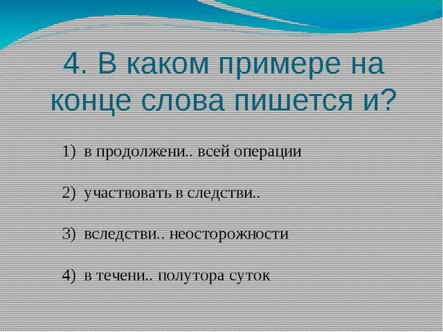 4. В каком примере на конце слова пишется и? 1)в продолжени.. всей операции...