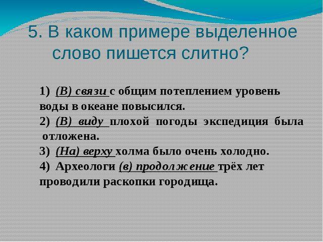 5. В каком примере выделенное слово пишется слитно? 1)(В) связи с общим поте...