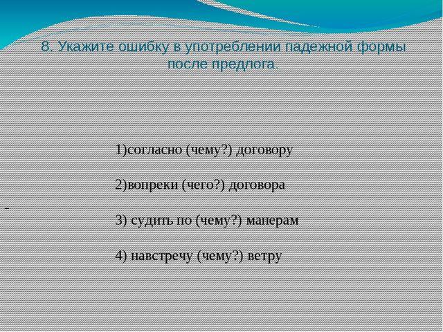 8. Укажите ошибку в употреблении падежной формы после предлога. 1)согласно (ч...
