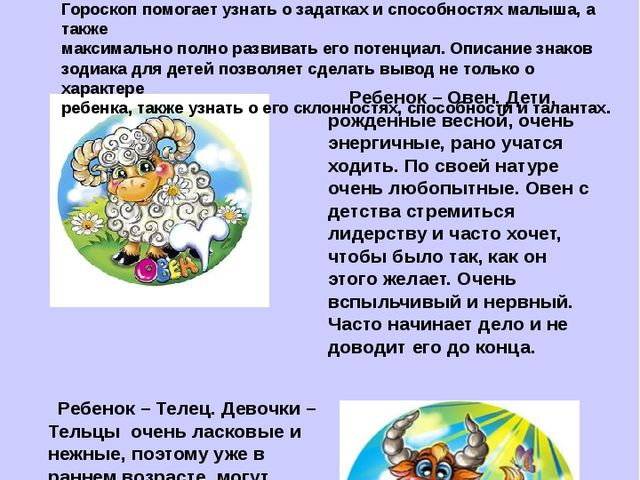 Детский гороскоп Ребенок – Телец. Девочки – Тельцы очень ласковые и нежные, п...