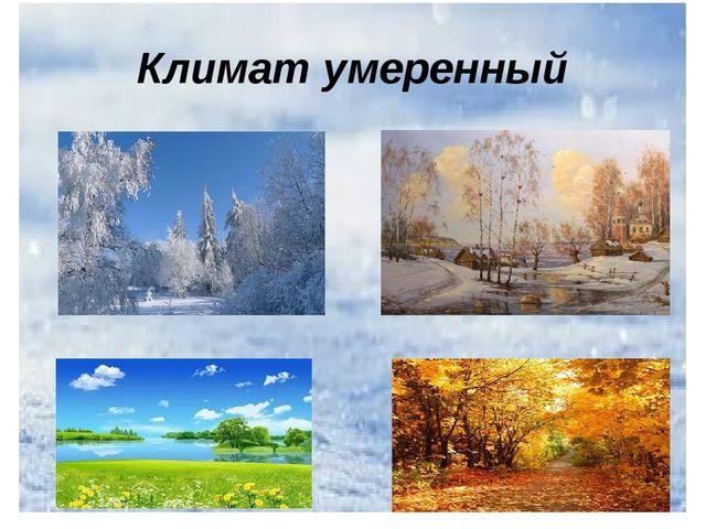 Климат умеренный