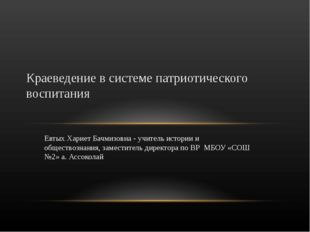 Евтых Хариет Бачмизовна - учитель истории и обществознания, заместитель дирек