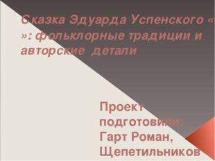 Сказка Эдуарда Успенского «Иван - царский сын и Серый Волк»: фольклорные трад