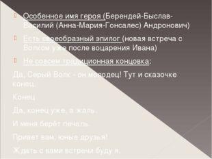 Особенное имя героя (Берендей-Быслав-Василий (Анна-Мария-Гонсалес) Андронович