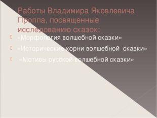 Работы Владимира Яковлевича Проппа, посвященные исследованию сказок: «Морфоло