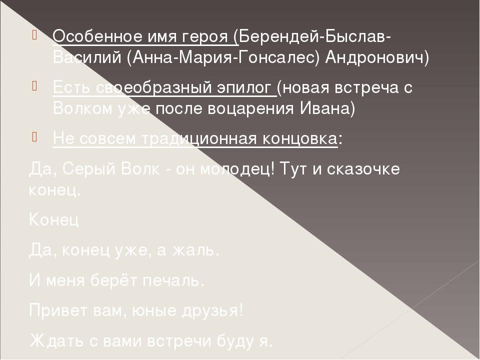 Особенное имя героя (Берендей-Быслав-Василий (Анна-Мария-Гонсалес) Андронович...