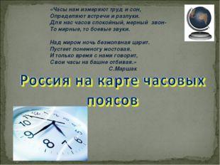 «Часы нам измеряют труд и сон, Определяют встречи и разлуки. Для нас часов сп