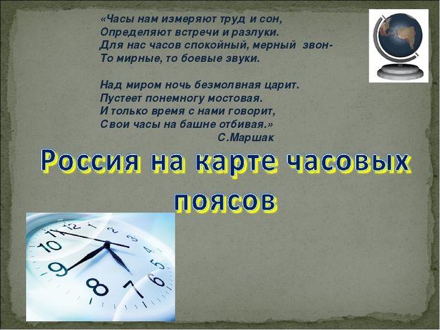 «Часы нам измеряют труд и сон, Определяют встречи и разлуки. Для нас часов сп...