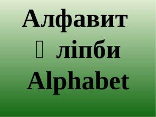 Алфавит Әліпби Alphabet