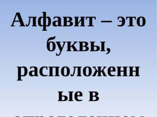 Алфавит – это буквы, расположенные в определенном порядке.