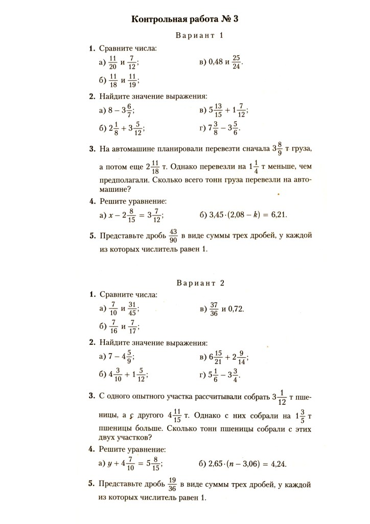 Тест по математике за 6 класс с ответами виленкин