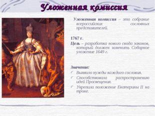 Уложенная комиссия Уложенная комиссия – это собрание всероссийских сословных