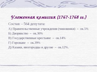 Уложенная комиссия (1767-1768 гг.) Состав: - 564 депутата: А) Правительственн
