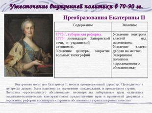 Ужесточение внутренней политики в 70-90 гг. Преобразования Екатерины II Внутр