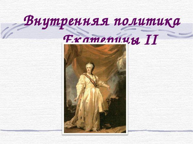 Внутренняя политика Екатерины II