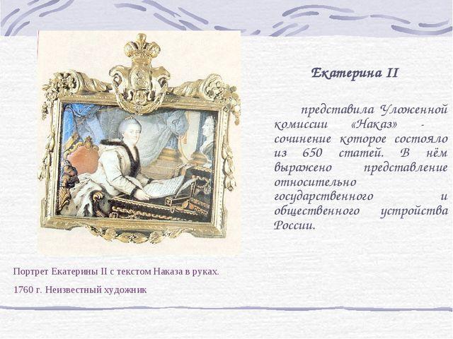 Портрет Екатерины II с текстом Наказа в руках. 1760 г. Неизвестный художник Е...