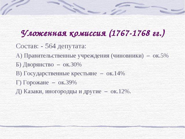 Уложенная комиссия (1767-1768 гг.) Состав: - 564 депутата: А) Правительственн...