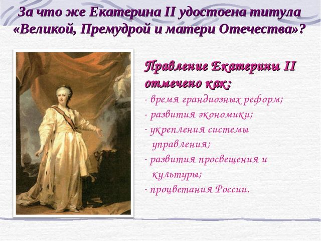 За что же Екатерина II удостоена титула «Великой, Премудрой и матери Отечеств...