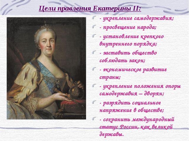 - укрепление самодержавия; - просвещение народа; - установление крепкого внут...