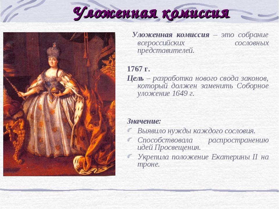 Уложенная комиссия Уложенная комиссия – это собрание всероссийских сословных...