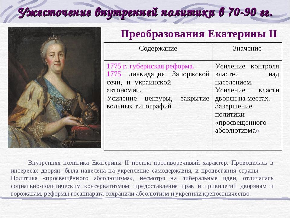 Ужесточение внутренней политики в 70-90 гг. Преобразования Екатерины II Внутр...