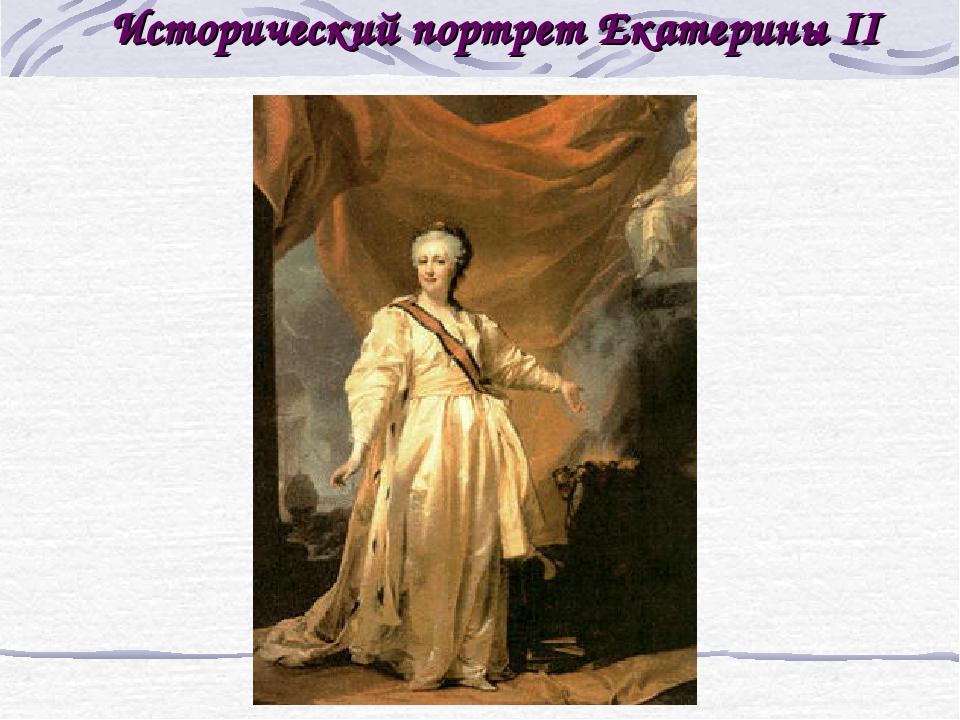 Исторический портрет Екатерины II